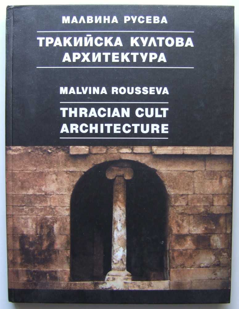 Image for Thracian Cult Architecture in Bulgaria