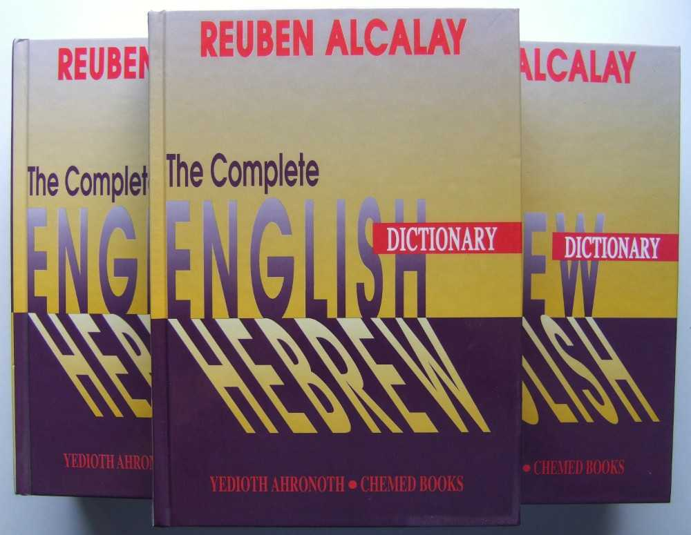 Image for The Complete English-Hebrew, Hebrew-English Dictionary (5 Vols.) (Hebrew and English Edition)